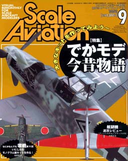Scale Aviation 9月号